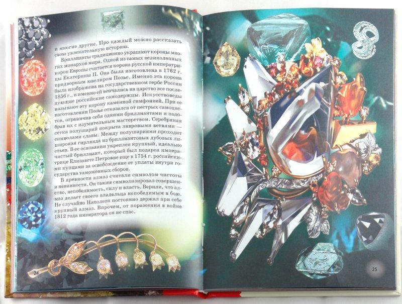 Иллюстрация 1 из 25 для Минералы и драгоценные камни - Сергей Афонькин | Лабиринт - книги. Источник: Лабиринт
