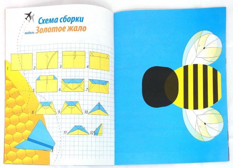 Иллюстрация 1 из 63 для Самолеты из бумаги - Е. Позина | Лабиринт - книги. Источник: Лабиринт