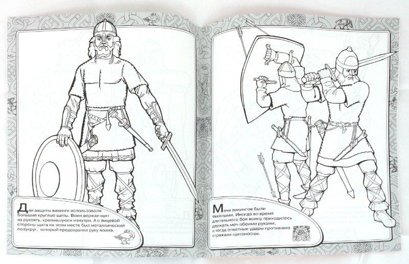 Иллюстрация 1 из 3 для Викинги - А. Федотова   Лабиринт - книги. Источник: Лабиринт
