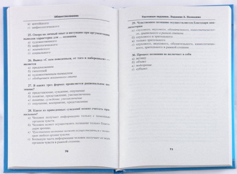 Иллюстрация 1 из 6 для Обществознание в тестах. Готовимся к ЕГЭ - Елена Домашек | Лабиринт - книги. Источник: Лабиринт