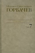 Собрание сочинений. Том 7. Май-октябрь 1987