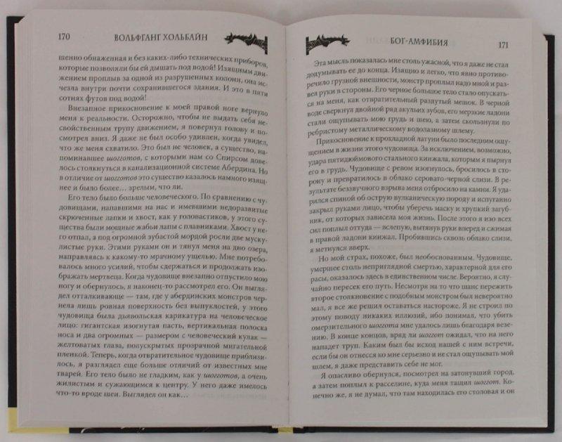 Иллюстрация 1 из 8 для Бог-амфибия: Цикл Дегона - Вольфганг Хольбайн | Лабиринт - книги. Источник: Лабиринт