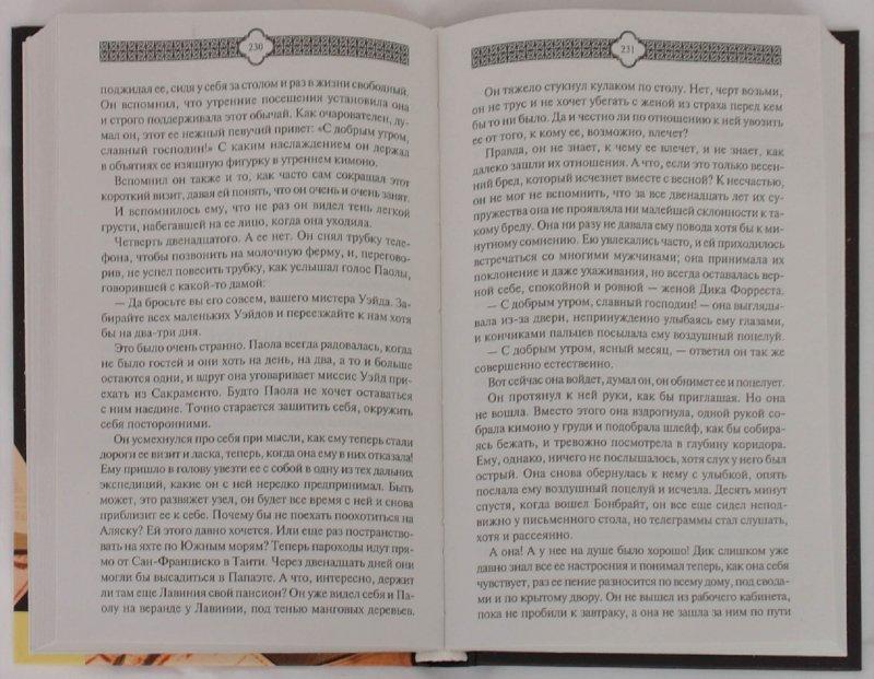 Иллюстрация 1 из 15 для Маленькая хозяйка Большого дома. Храм гордыни - Джек Лондон | Лабиринт - книги. Источник: Лабиринт