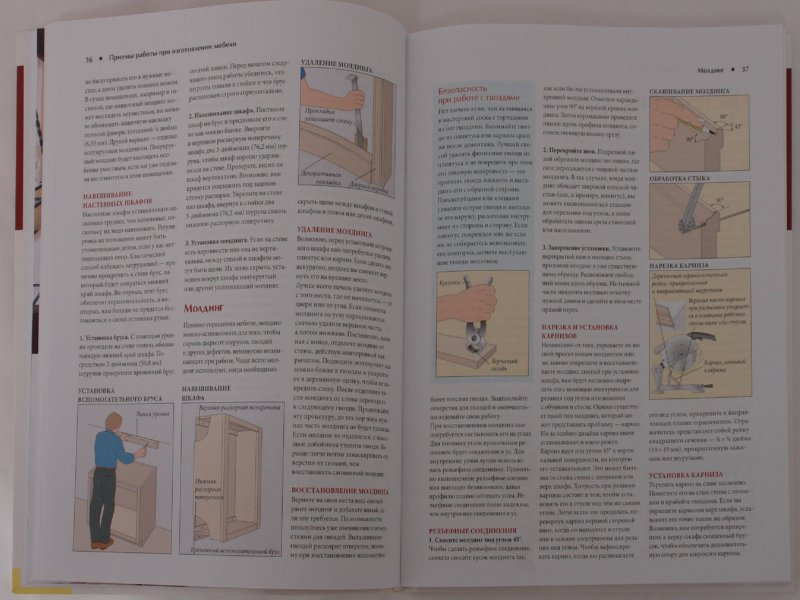 Иллюстрация 1 из 59 для Мебель своими руками: гостиная, спальня, кухня, ванная, домашний офис, кладовая - Хьюз, Оберрект, Флекснер   Лабиринт - книги. Источник: Лабиринт