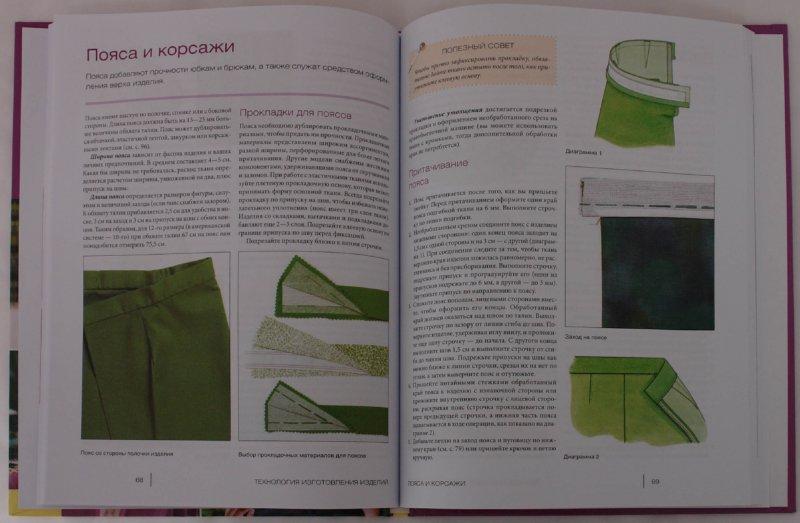 Иллюстрация 1 из 33 для Большая книга шитья. Выкройки. Техника. Модели - Венди Гардинер | Лабиринт - книги. Источник: Лабиринт