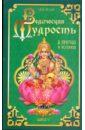 Бхагаван Шри Сатья Саи Баба Ведическая мудрость в притчах и историях. Книга 2 бхагаван шри сатья саи баба ведическая мудрость в притчах и историях кн 2