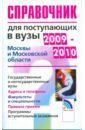 Справочник для поступающих в Вузы Москвы и Московской Области 2009-2010