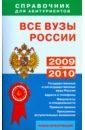 Все вузы России. Справочник для абитуриентов. 2009-2010