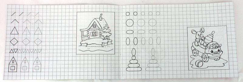Иллюстрация 1 из 28 для Скоро в школу | Лабиринт - книги. Источник: Лабиринт