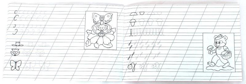 Иллюстрация 1 из 11 для Учимся писать дома. Прописи | Лабиринт - книги. Источник: Лабиринт