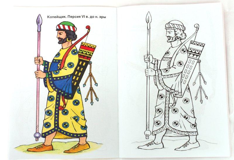 Иллюстрация 1 из 6 для Воины Востока | Лабиринт - книги. Источник: Лабиринт