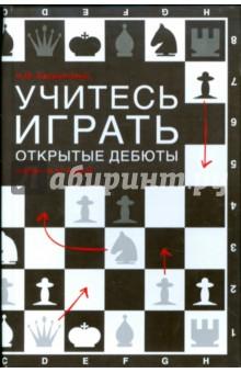 Учитесь играть открытые дебюты н м калиниченко учитесь играть открытые дебюты