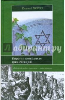 Евреи в конфликте цивилизаций от Лабиринт
