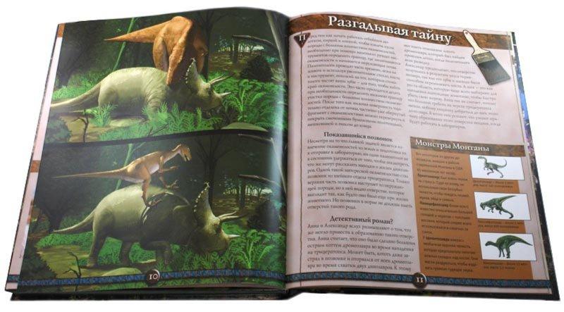 Иллюстрация 1 из 2 для Динозавр трицератопс - Дэннис Шатц | Лабиринт - книги. Источник: Лабиринт