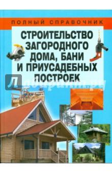 Строительство загородного дома, бани и приусадебных построек
