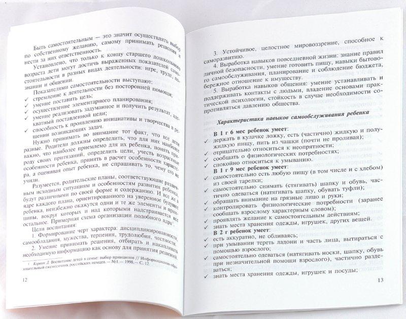 Иллюстрация 1 из 32 для Детский сад: Самоучитель для родителей (путеводитель по детскому саду) - Давыдова, Майер   Лабиринт - книги. Источник: Лабиринт
