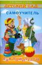 Давыдова О. И., Майер А. А. Детский сад: Самоучитель для родителей (путеводитель по детскому саду)