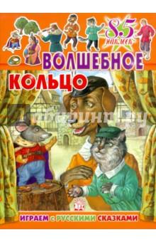 Играем с русскими сказками. Волшебное кольцо