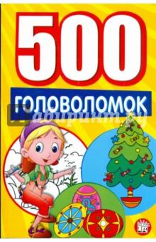 500 головоломок. Желтая