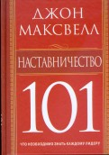 Наставничество 101