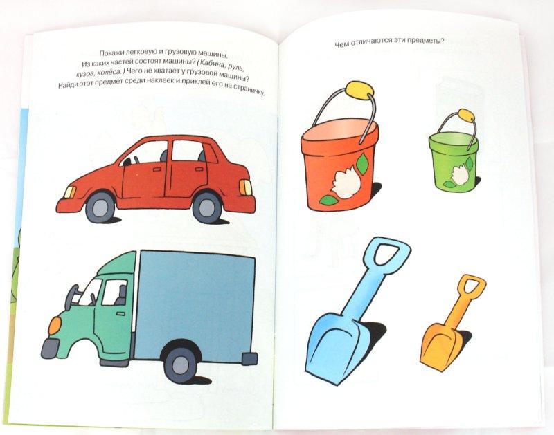Иллюстрация 1 из 32 для Развиваем речь. 2-3 года - Ольга Земцова   Лабиринт - книги. Источник: Лабиринт