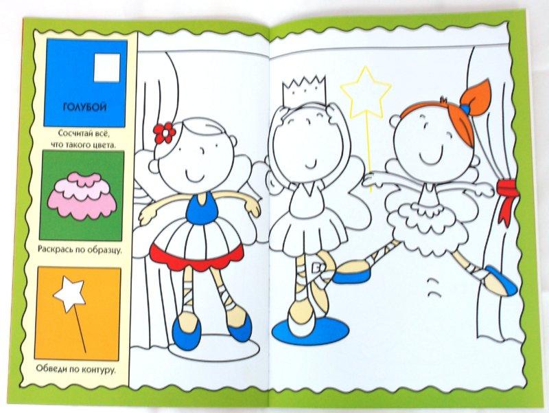 Иллюстрация 1 из 7 для Умные раскраски для малышей: На сцене | Лабиринт - книги. Источник: Лабиринт