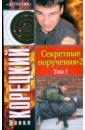Корецкий Данил Аркадьевич Секретные поручения-2. В 2 томах. Том 1