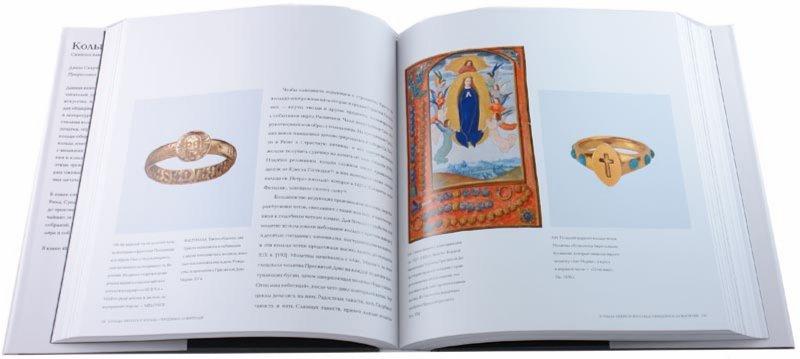 Иллюстрация 1 из 19 для Кольца. Символы власти, любви и верности - Диана Скарисбрик | Лабиринт - книги. Источник: Лабиринт
