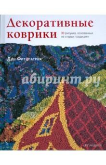 Декоративные коврики. 33 рисунка, основанных на старых традициях