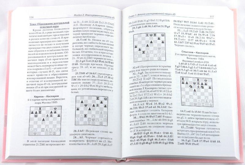 Иллюстрация 1 из 28 для Стратегия изолированной пешки - Белявский, Михальчишин, Стецко | Лабиринт - книги. Источник: Лабиринт