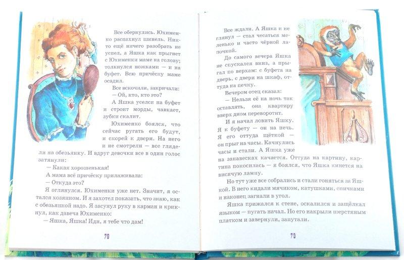 Иллюстрация 1 из 20 для Рассказы о животных - Борис Житков   Лабиринт - книги. Источник: Лабиринт