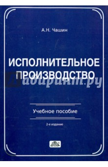 Исполнительное производство. Учебное пособие взыскатель в исполнительном производстве защита прав и интересов