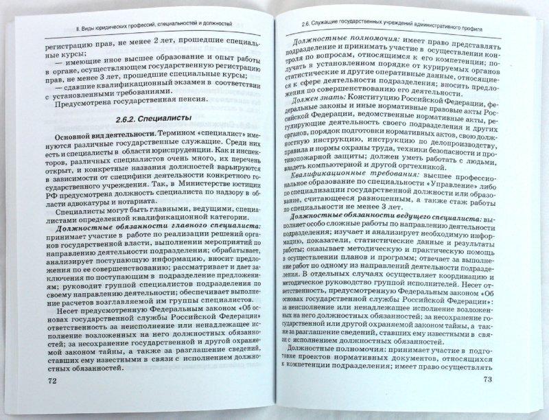 Иллюстрация 1 из 13 для Профессиональная карьера юриста - Александр Чашин | Лабиринт - книги. Источник: Лабиринт