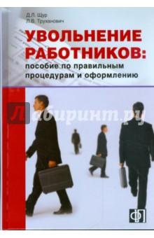 Увольнение работников. Пособие по правильным процедурам и оформлению особенности трудового договора с отдельными категориями работников научно практическое пособие