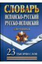 �спанско-Русский, Русско-�спанский словарь для учащихся. 23 тысячи слов