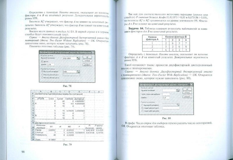 Иллюстрация 1 из 10 для Анализ данных с помощью Excel: задачи и решения - Георгий Просветов | Лабиринт - книги. Источник: Лабиринт
