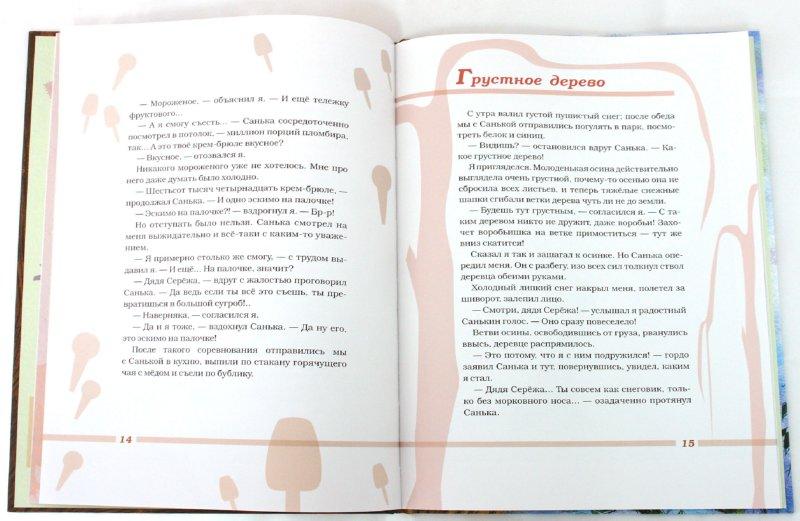 Иллюстрация 1 из 37 для Грустное дерево - Сергей Георгиев | Лабиринт - книги. Источник: Лабиринт