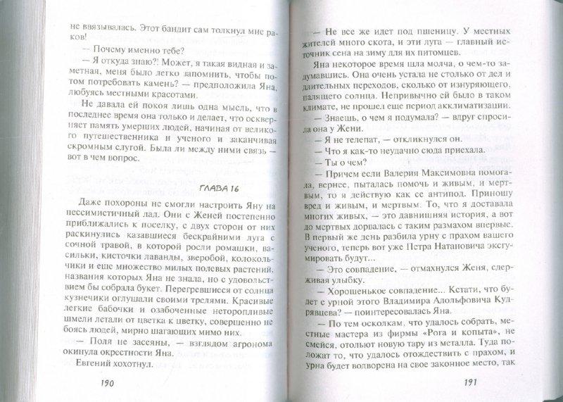 Иллюстрация 1 из 7 для Куку Шинель - Татьяна Луганцева | Лабиринт - книги. Источник: Лабиринт