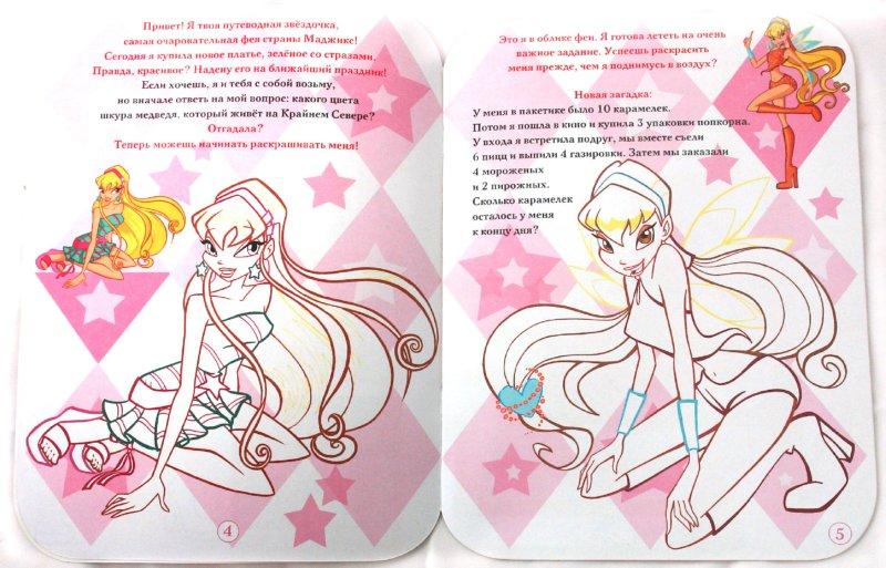 Иллюстрация 1 из 13 для Рисуем и играем с Winx. Книжка-раскраска № 5 | Лабиринт - книги. Источник: Лабиринт