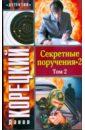 Корецкий Данил Аркадьевич Секретные поручения-2. В 2 томах. Том 2 цена