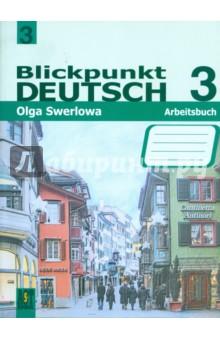 Немецкий язык: в центре внимания немецкий 3. 9 класс: Рабочая тетрадь о ю зверлова blickpunkt deutsch 1 lehrbuch немецкий язык в центре внимания 1 7 класс