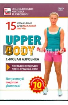 Upper body. Силовая аэробика (DVD)