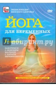 Zakazat.ru: Йога для беременных. I триместр. Заботимся о будущем малыше с начала беременности (DVD). Пелинский Игорь