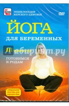 Йога для беременных. III триместр. Готовимся к родам (DVD)