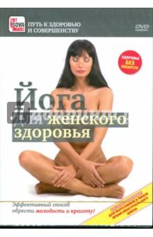 Zakazat.ru: Йога для женского здоровья. Эффективный способ обрести молодость и красоту (DVD). Пелинский Игорь