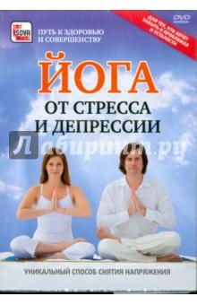 Йога от стресса и депрессии. Уникальный способ снятия напряжения (DVD)