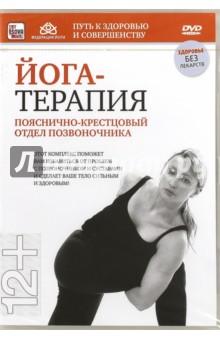 Йога-терапия: пояснично-крестцовый отдел позвоночника (DVD) йога кундалини dvd