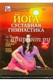 Йога. Суставная гимнатика (DVD)