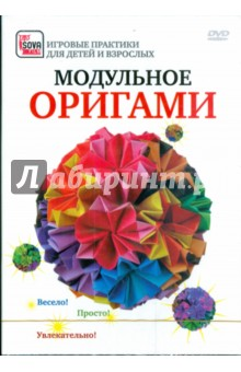 Модульное оригами (DVD) фигурки из бумаги модульное оригами