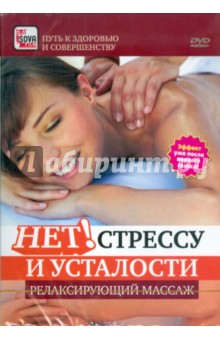 Нет! Стрессу и усталости. Релаксирующий массаж (DVD)